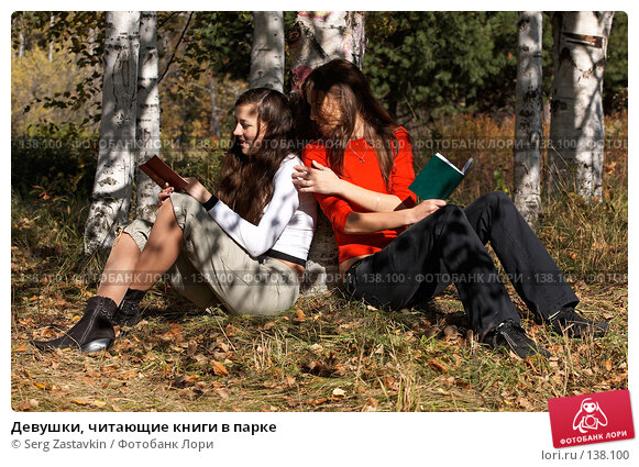 Девушки, читающие книги в парке, фото № 138100, снято 23 сентября 2006 г. (c) Serg Zastavkin / Фотобанк Лори