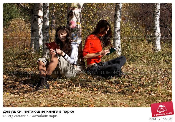 Девушки, читающие книги в парке, фото № 138104, снято 23 сентября 2006 г. (c) Serg Zastavkin / Фотобанк Лори