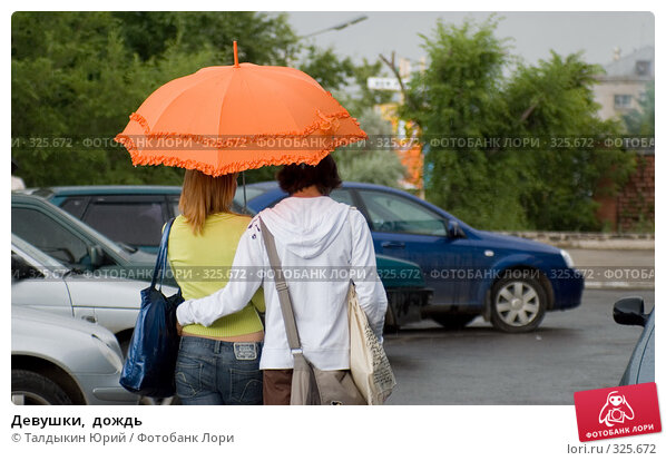 Купить «Девушки,  дождь», фото № 325672, снято 12 июля 2007 г. (c) Талдыкин Юрий / Фотобанк Лори