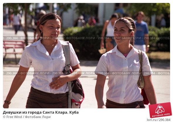 Девушки из города Санта Клара. Куба, эксклюзивное фото № 290384, снято 4 декабря 2016 г. (c) Free Wind / Фотобанк Лори