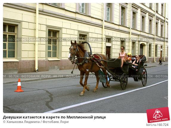 Девушки катаются в карете по Миллионной улице, фото № 60724, снято 11 июля 2007 г. (c) Ханыкова Людмила / Фотобанк Лори