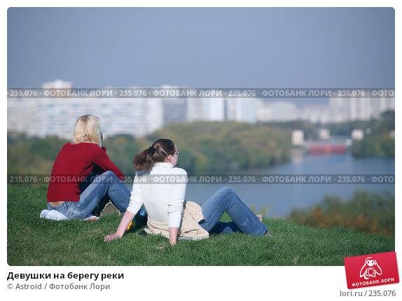 Девушки на берегу реки, фото № 235076, снято 23 сентября 2007 г. (c) Astroid / Фотобанк Лори