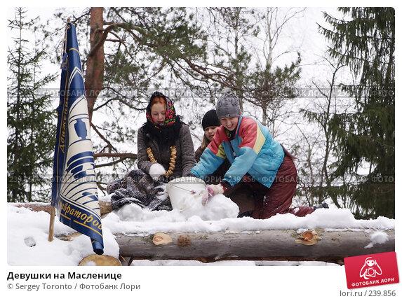 Купить «Девушки на Масленице», фото № 239856, снято 9 марта 2008 г. (c) Sergey Toronto / Фотобанк Лори