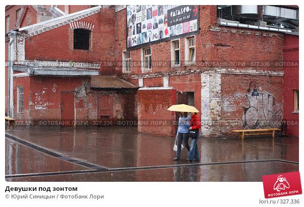 Девушки под зонтом, фото № 327336, снято 20 апреля 2008 г. (c) Юрий Синицын / Фотобанк Лори