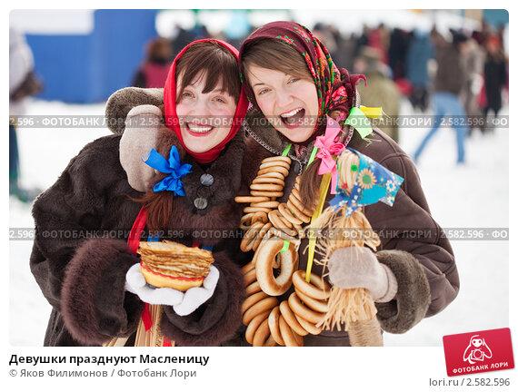 Девушки празднуют Масленицу. Стоковое фото, фотограф Яков Филимонов / Фотобанк Лори