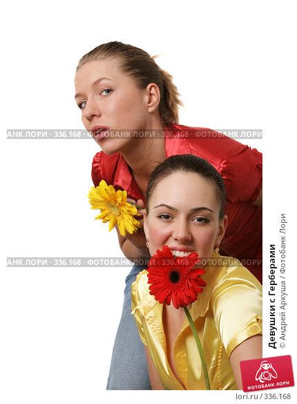 Девушки с Герберами, фото № 336168, снято 5 апреля 2008 г. (c) Андрей Аркуша / Фотобанк Лори