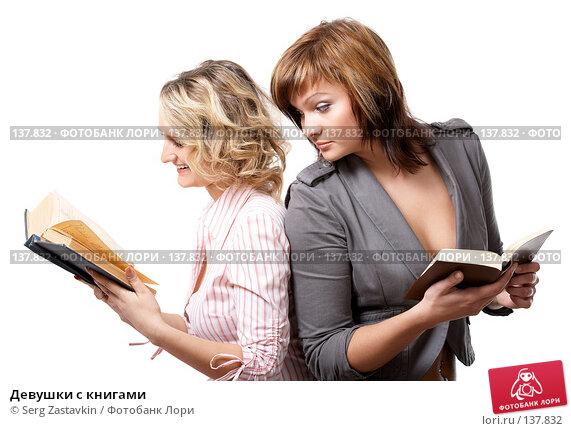 Купить «Девушки с книгами», фото № 137832, снято 18 апреля 2007 г. (c) Serg Zastavkin / Фотобанк Лори