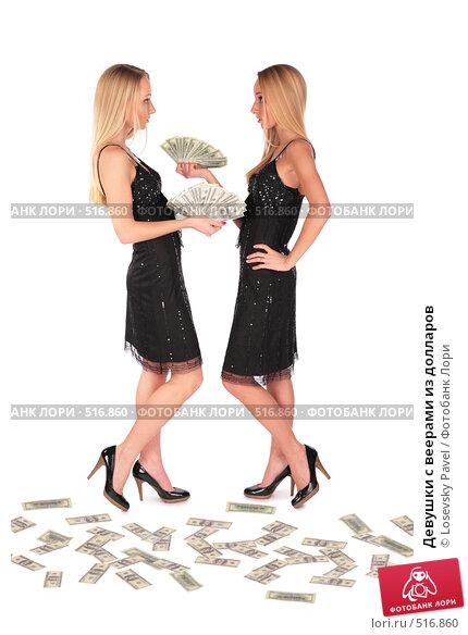Девушки с веерами из долларов, фото № 516860, снято 9 августа 2017 г. (c) Losevsky Pavel / Фотобанк Лори