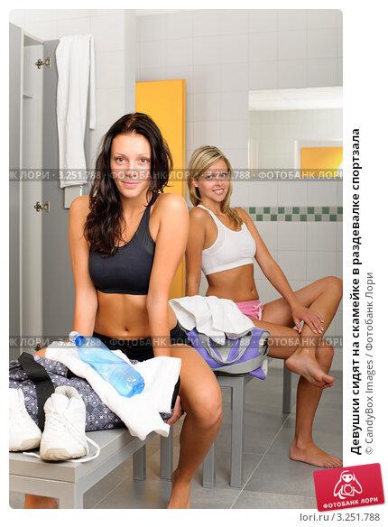 Раздевалки для девочек в спортзале 9 фотография