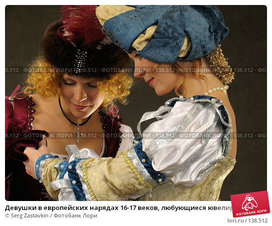 Девушки в европейских нарядах 16-17 веков, любующиеся ювелирными украшениями, фото № 138512, снято 7 января 2006 г. (c) Serg Zastavkin / Фотобанк Лори