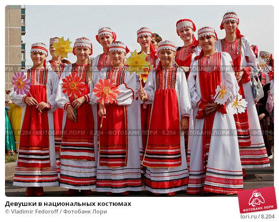 Девушки в национальных костюмах, фото № 8204, снято 26 августа 2006 г. (c) Vladimir Fedoroff / Фотобанк Лори