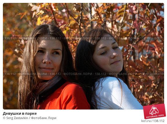 Девушки в парке, фото № 138112, снято 23 сентября 2006 г. (c) Serg Zastavkin / Фотобанк Лори