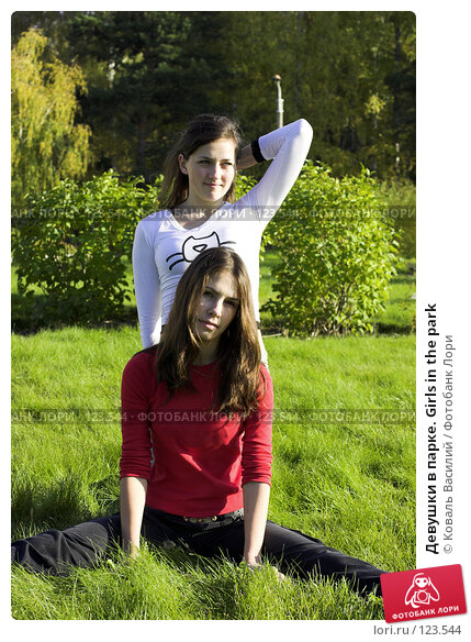 Девушки в парке. Girls in the park, фото № 123544, снято 24 января 2017 г. (c) Коваль Василий / Фотобанк Лори