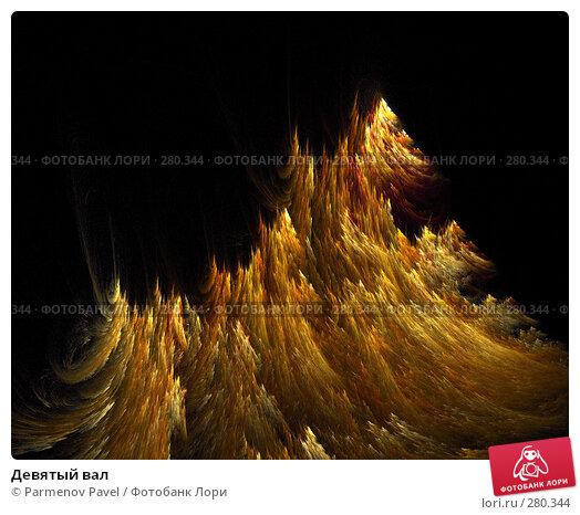 Девятый вал, иллюстрация № 280344 (c) Parmenov Pavel / Фотобанк Лори