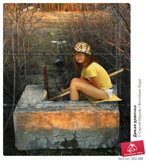 Купить «Дикая девочка», фото № 302488, снято 7 декабря 2005 г. (c) Сергей Юрьев / Фотобанк Лори