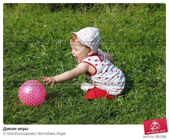 Купить «Дикие игры», фото № 85096, снято 16 июля 2007 г. (c) Оля Косолапова / Фотобанк Лори