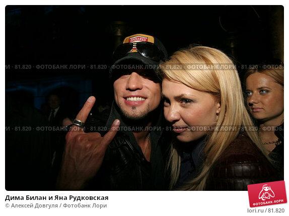 Дима Билан и Яна Рудковская, фото № 81820, снято 16 марта 2007 г. (c) Алексей Довгуля / Фотобанк Лори