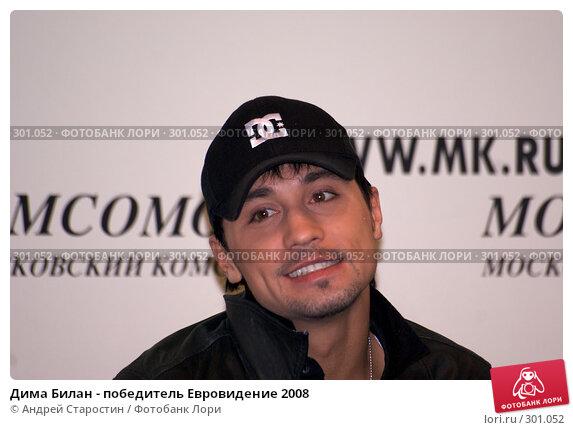 Дима Билан - победитель Евровидение 2008, фото № 301052, снято 27 мая 2008 г. (c) Андрей Старостин / Фотобанк Лори
