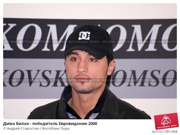 Дима Билан - победитель Евровидение 2008, фото № 301064, снято 27 мая 2008 г. (c) Андрей Старостин / Фотобанк Лори