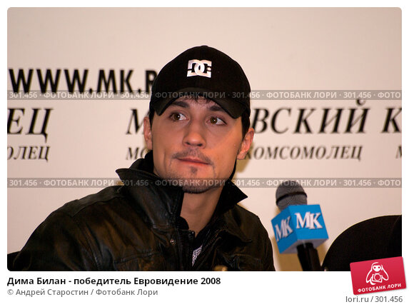 Дима Билан - победитель Евровидение 2008, фото № 301456, снято 27 мая 2008 г. (c) Андрей Старостин / Фотобанк Лори
