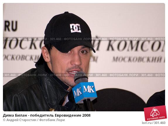 Дима Билан - победитель Евровидение 2008, фото № 301460, снято 27 мая 2008 г. (c) Андрей Старостин / Фотобанк Лори