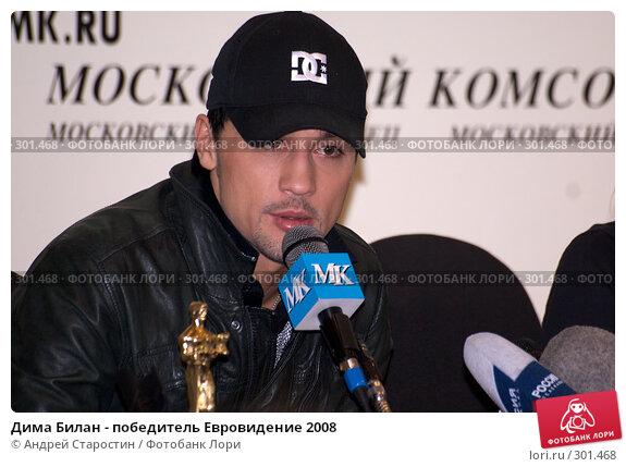 Дима Билан - победитель Евровидение 2008, фото № 301468, снято 27 мая 2008 г. (c) Андрей Старостин / Фотобанк Лори