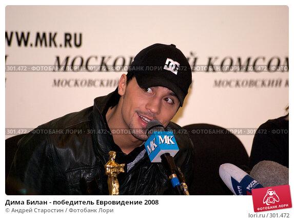 Дима Билан - победитель Евровидение 2008, фото № 301472, снято 27 мая 2008 г. (c) Андрей Старостин / Фотобанк Лори