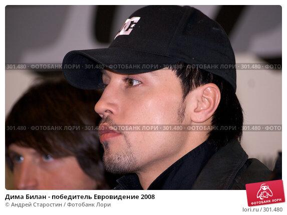 Дима Билан - победитель Евровидение 2008, фото № 301480, снято 27 мая 2008 г. (c) Андрей Старостин / Фотобанк Лори