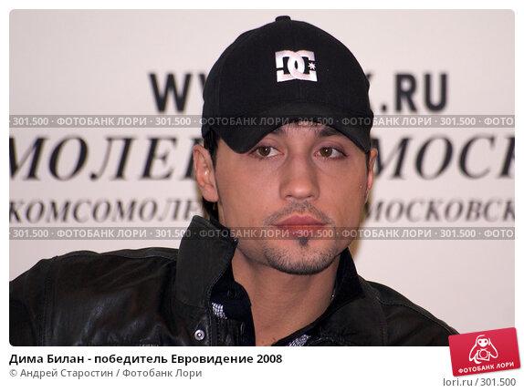 Дима Билан - победитель Евровидение 2008, фото № 301500, снято 27 мая 2008 г. (c) Андрей Старостин / Фотобанк Лори