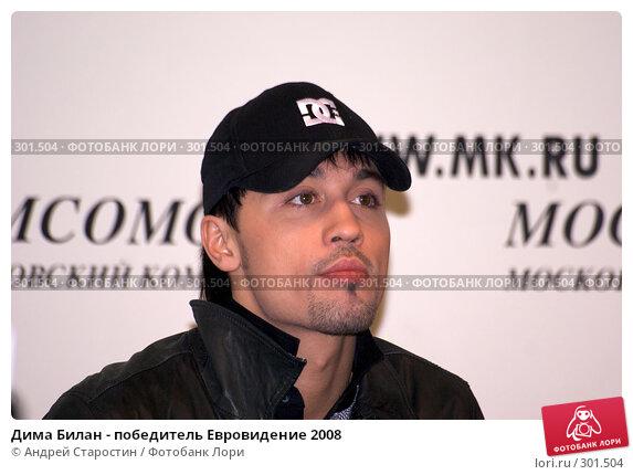 Дима Билан - победитель Евровидение 2008, фото № 301504, снято 27 мая 2008 г. (c) Андрей Старостин / Фотобанк Лори