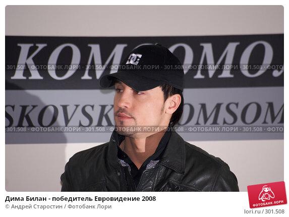 Дима Билан - победитель Евровидение 2008, фото № 301508, снято 27 мая 2008 г. (c) Андрей Старостин / Фотобанк Лори
