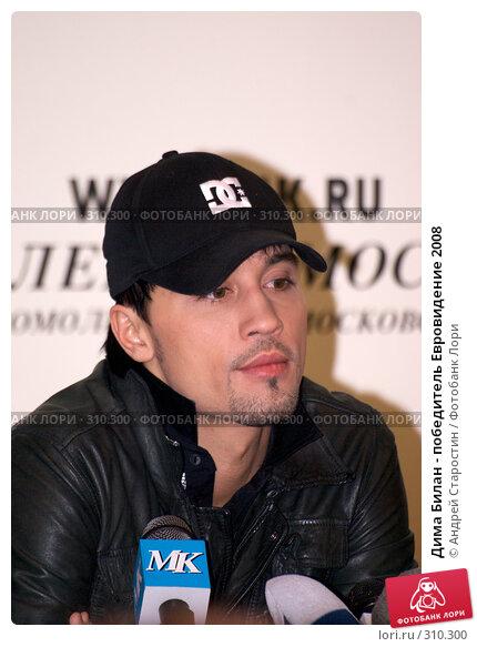 Дима Билан - победитель Евровидение 2008, фото № 310300, снято 27 мая 2008 г. (c) Андрей Старостин / Фотобанк Лори