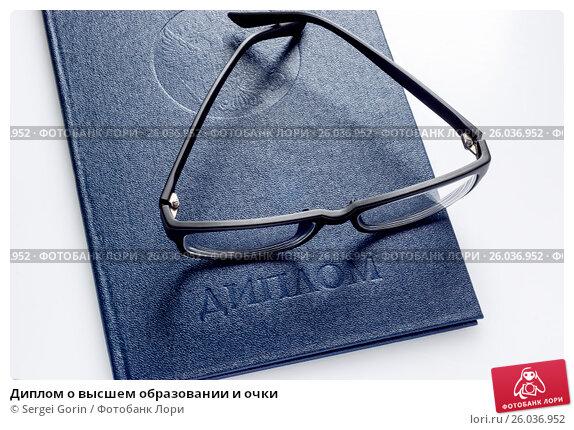 Диплом о высшем образовании и очки, фото № 26036952, снято 18 февраля 2017 г. (c) Sergei Gorin / Фотобанк Лори