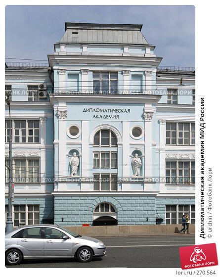 Дипломатическая академия МИД России, фото № 270564, снято 1 мая 2008 г. (c) urchin / Фотобанк Лори