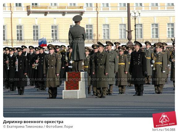 Дирижер военного оркестра, фото № 54088, снято 27 апреля 2007 г. (c) Екатерина Тимонова / Фотобанк Лори