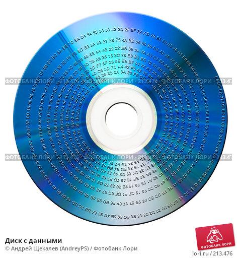 Диск с данными, фото № 213476, снято 1 марта 2008 г. (c) Андрей Щекалев (AndreyPS) / Фотобанк Лори