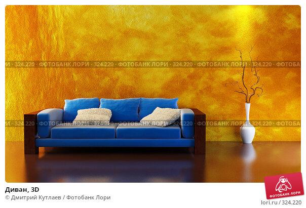 Диван, 3D, иллюстрация № 324220 (c) Дмитрий Кутлаев / Фотобанк Лори