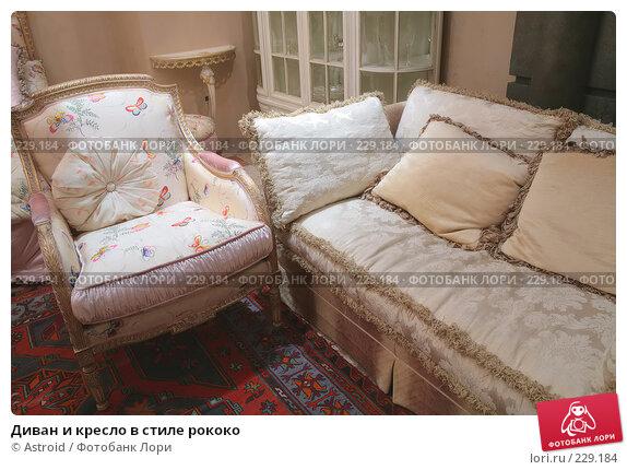 Купить «Диван и кресло в стиле рококо», фото № 229184, снято 7 марта 2008 г. (c) Astroid / Фотобанк Лори