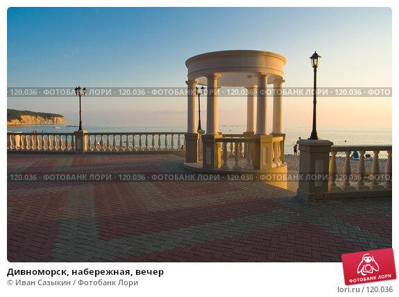 Дивноморск, набережная, вечер, фото № 120036, снято 26 сентября 2003 г. (c) Иван Сазыкин / Фотобанк Лори