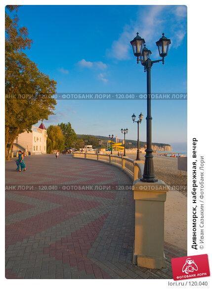 Купить «Дивноморск, набережная, вечер», фото № 120040, снято 26 сентября 2003 г. (c) Иван Сазыкин / Фотобанк Лори