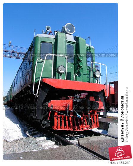 Дизельный локомотив, фото № 134260, снято 9 апреля 2005 г. (c) Serg Zastavkin / Фотобанк Лори