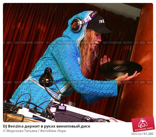 DJ Benzina держит в руках виниловый диск, фото № 91280, снято 2 сентября 2006 г. (c) Морозова Татьяна / Фотобанк Лори