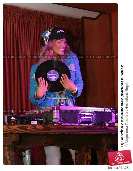 DJ Benzina с виниловым диском в руках, фото № 91284, снято 2 сентября 2006 г. (c) Морозова Татьяна / Фотобанк Лори