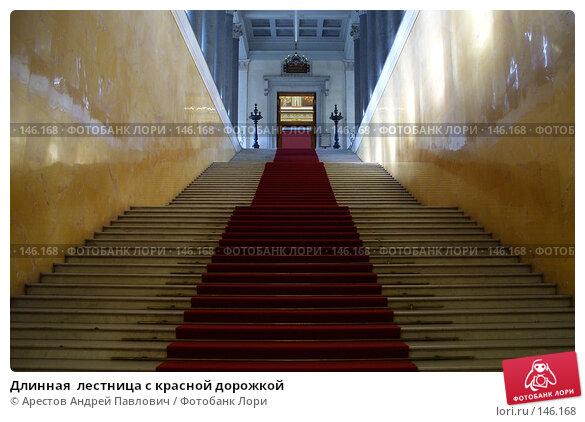 Купить «Длинная  лестница с красной дорожкой», фото № 146168, снято 14 августа 2007 г. (c) Арестов Андрей Павлович / Фотобанк Лори