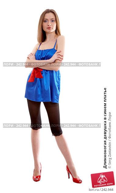 Длинноногая девушка в синем платье, фото № 242944, снято 2 февраля 2008 г. (c) Serg Zastavkin / Фотобанк Лори