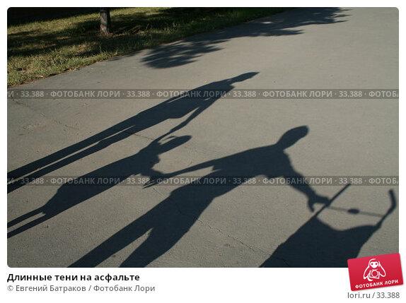 Длинные тени на асфальте, фото № 33388, снято 27 августа 2006 г. (c) Евгений Батраков / Фотобанк Лори