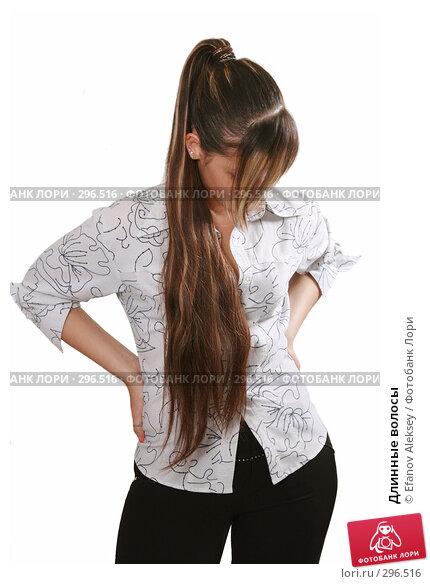 Длинные волосы, фото № 296516, снято 16 апреля 2008 г. (c) Efanov Aleksey / Фотобанк Лори