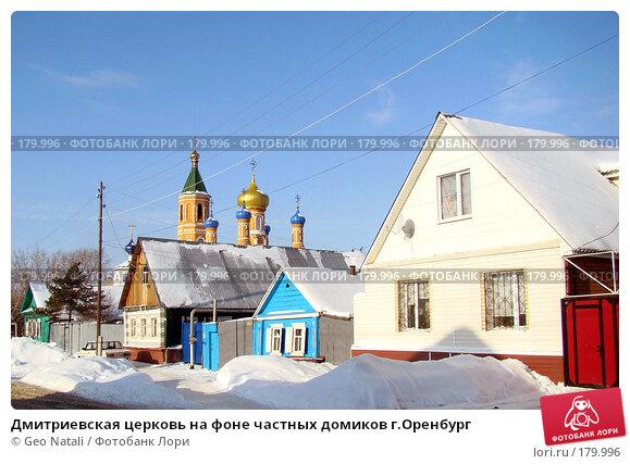 Дмитриевская церковь на фоне частных домиков г.Оренбург, фото № 179996, снято 15 января 2007 г. (c) Geo Natali / Фотобанк Лори