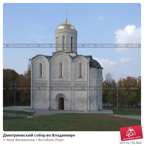 Дмитриевский собор во Владимире, фото № 92864, снято 29 сентября 2007 г. (c) Яков Филимонов / Фотобанк Лори
