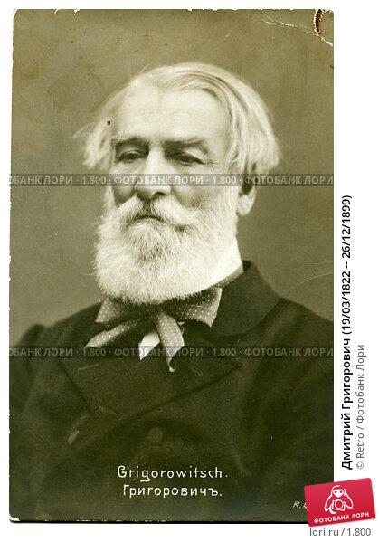 Дмитрий Григорович (19/03/1822 -- 26/12/1899), фото № 1800, снято 22 октября 2016 г. (c) Retro / Фотобанк Лори
